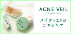 acne-veil