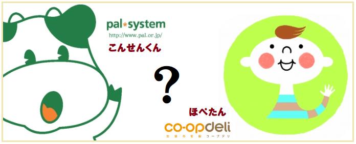 coop-pal-hikaku100
