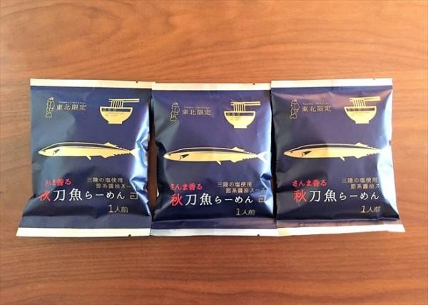 東北限定-秋刀魚らーめんのパッケージ