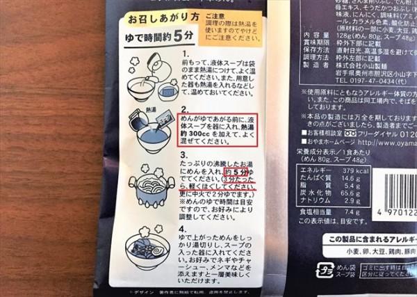 東北限定・秋刀魚らーめんのパッケージ裏(作り方)