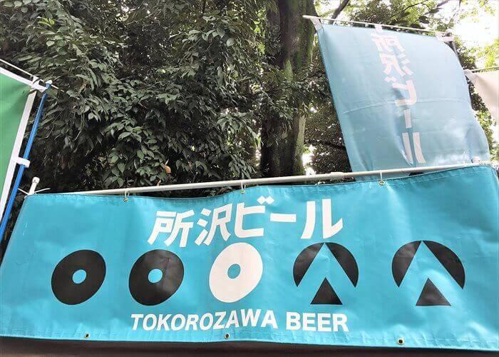 所沢ビールのブース(むさし府中ビール祭り)