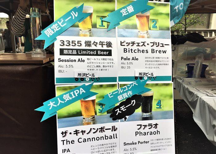 所沢ビールの種類武蔵府中ビールまつり)