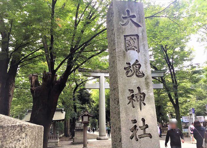 大國魂神社の社号標(府中市)